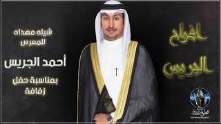 افراح الجريس | كلمات سلطان الزبني | اداء عبدالله الرشيدي