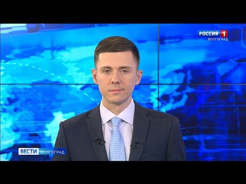 Вести-Волгоград. Выпуск 03.02.20 (20:45)