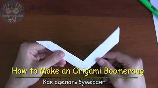 Как сделать оригами бумеранг из бумаги своими руками How to Make an Origami Boomerang(На этом видео я покажу как можно весело провести время бросая бумеранг в собственной квартире. Это вовсе..., 2015-03-01T21:02:52.000Z)