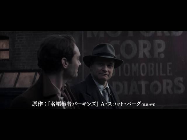 映画『ベストセラー 編集者パーキンズに捧ぐ』予告編