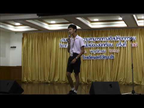 การแข่งขันร้องเพลงสากลชาย ระดับชั้นมัธยมศึกษาตอนปลาย