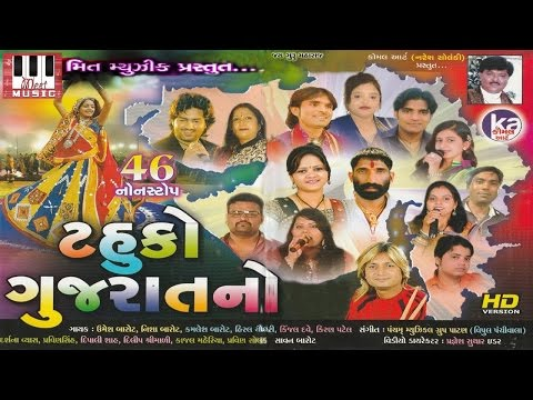 Tahuko Gujratno full Album Video | All Singer of Gujarat | Kinjal Dave | Live Garba 2016