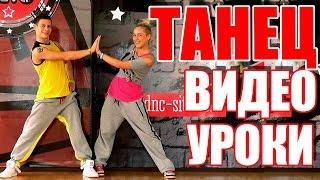 ТАНЦЫ - ВИДЕО УРОКИ ОНЛАЙН - DALE FUEGO - DanceFit #ТАНЦЫ #ЗУМБА