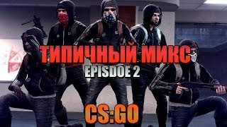 ТИПИЧНЫЙ МИКС CS:GO - EPISODE 2 (ФРАПС-ХРЕНАПС)