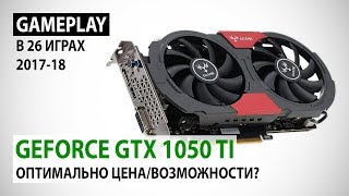 NVIDIA GeForce GTX 1050 Ti в 2018: Оптимально цена/возможности?