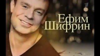 Сегодня вечером  27 02 2016  Ефим Шифрин