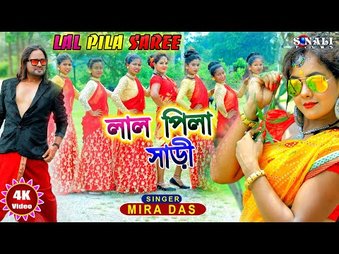 Lal Pila Saree | লাল পিলা শাড়ী #Mira Das #Kailash Jackson | Shivani #New Purulia Bangla Video 2021