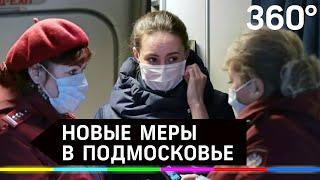 Новые меры защиты от коронавируса в Подмосковье