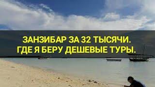 Занзибар 2021 Погода Как я беру дешевые туры Пляж Кендва обзор Канал Тутси