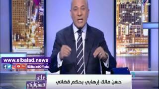 أحمد موسى يكشف عن مفاجأة عُثر عليها في منزل حسن مالك ..فيديو