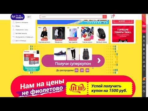 Все купоны и промокоды к распродаже 11.11 на Aliexpress (на момент публикации видео).
