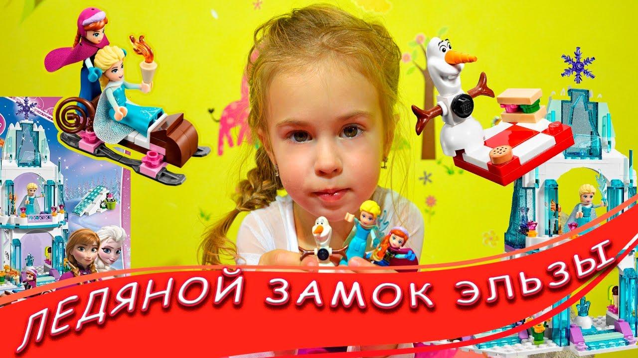 ЛЕГО ДЛЯ ДЕВОЧЕК / ЛЕДЯНОЙ ЗАМОК ЭЛЬЗЫ 41062 - YouTube