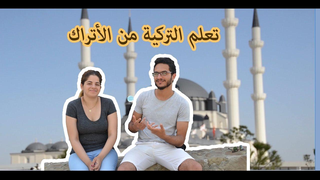 تعلم التركية من الاتراك | الأرقام وايام الاسبوع ومحادثات | الدرس التاسع (9)