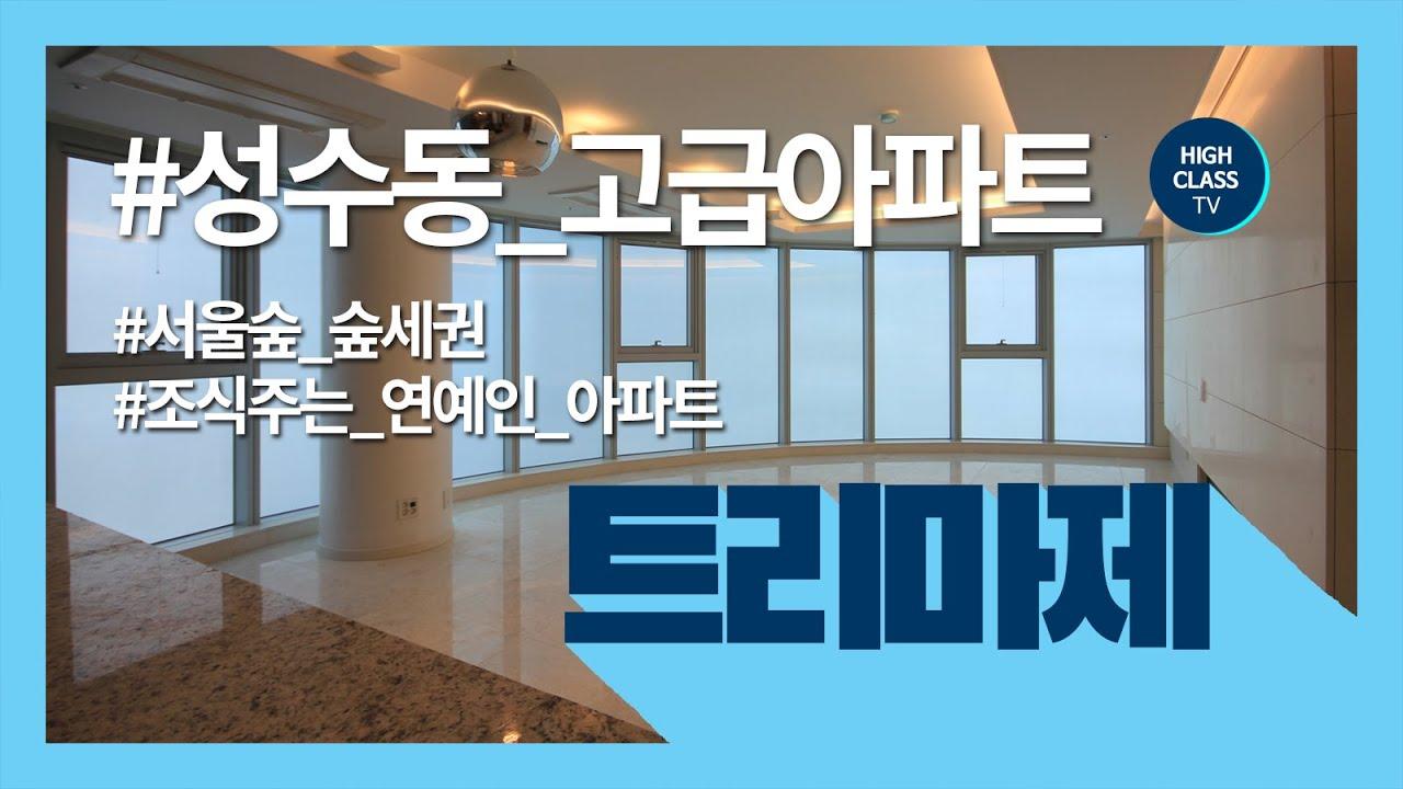 TRIMAJE 성수동 트리마제 57평 Apartment Tour in Seoul, Korea