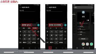 (정보화)스마트폰 심화(삼성키보드설정)