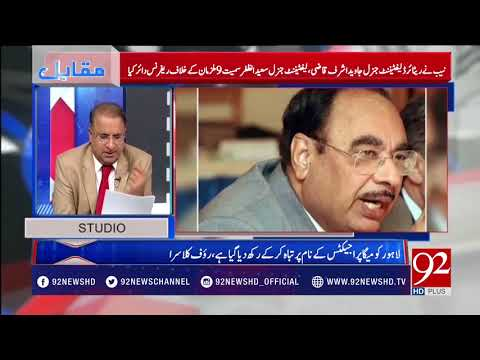 NAB Files Reference Against Officers Involved In Royal Palm Land Scandal !!!