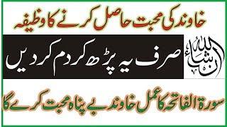 Surah fatiha ka amal hr parshani ka hal  | Khawand ki muhabat ka amal | By AL HAQQ ISLAMIC TV