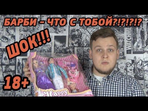 Товарищ Сафронов - Вредные Игрушки - Спасите Барби !!!! а еще тут демоны-собачки и крыса