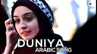 Duniya دنيا Arabic Song (Арабски Кючек 2018)