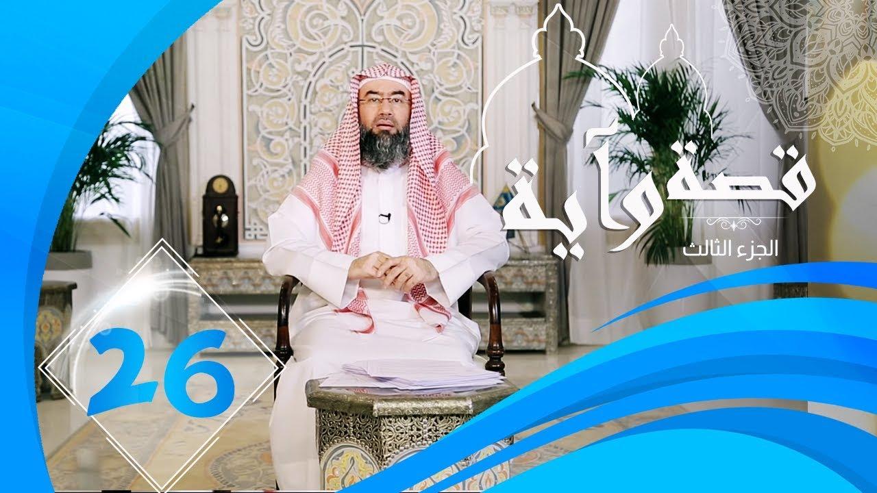برنامج قصة وآية 3 الشيخ نبيل العوضي (حلقة 26)