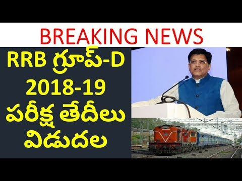 RRB GROUP D EXAM DATES RELEASED | RRB GROUP D LATEST NEWS | RRB RECRUITMENT LATEST NEWS IN TELUGU