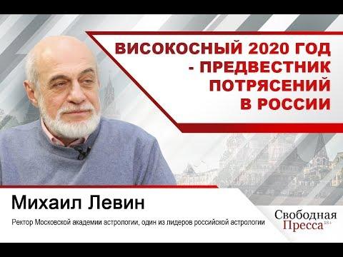 Астролог Михаил Левин: