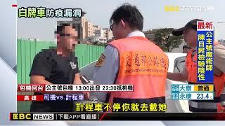 白牌計程車成防疫漏洞 載客遭監理員當場逮住