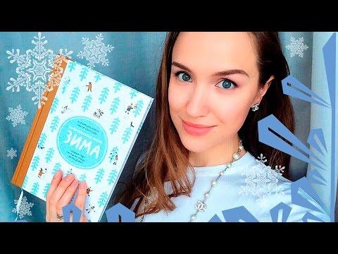 ЗАМЕЧАТЕЛЬНОЕ время ЗИМА! Потрясающая книга для взрослых и детей ) AlenaTravkova
