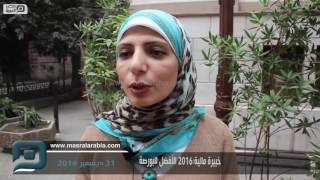 مصر العربية | خبيرة مالية:  2016 الأفضل للبورصة