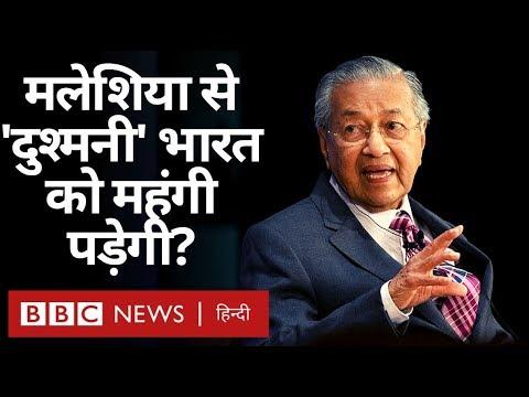 Malaysia से 'दुश्मनी' India और Modi सरकार को महंगी क्यों पड़ सकती है? (BBC Hindi)