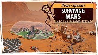 Surviving Mars. 1 серия прохождения на высокой сложности 255%