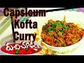Capsicum Kofta Curry Recipe || Ruchi Chudu || Vanitha TV