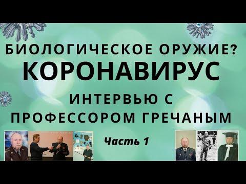 #13 Коронавирус - Биологическое Оружие? Интервью с профессором Леонидом Гречаным, Часть 1