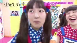 生ハムと焼うどんのKawaiianTVレギュラー生放送「生うどんザ☆生」のダイ...