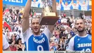 видео Волейбольный «Зенит» выиграл Лигу чемпионов