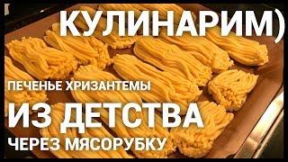 Кулинарим) Песочное печенье из детства Хризантемы через мясорубку