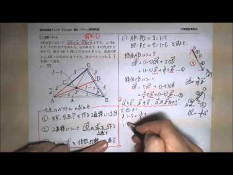 交点の位置ベクトル①②【高校数学B】   by やる気先生の「逆転の数学」