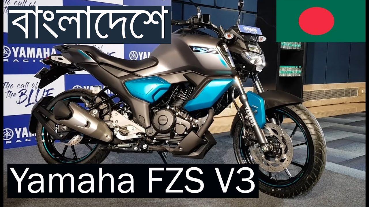 বাংলাদেশে YAMAHA FZS VERSION 3 আসছে , দাম কত হবে জানুন Upcoming Yamaha Bike  in Bangladesh