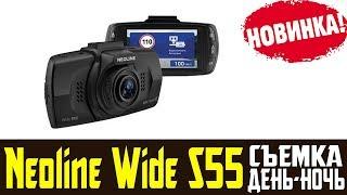 видео Neoline Wide S55 и SuperHD