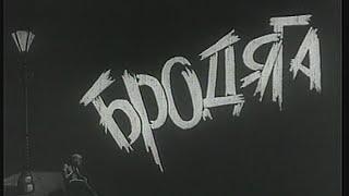 Фильм(Бродяга)(-1 Серия-)