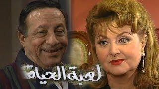 مسلسل ״لعبة الحياة״ ׀ أبو بكر عزت – ليلى طاهر ׀ الحلقة 20 من 21