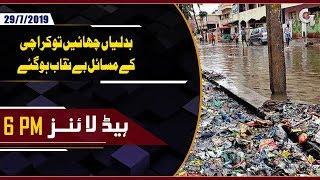 Karachi Weather |  PM Headlines | 29th July 2019 | GTVNewspk