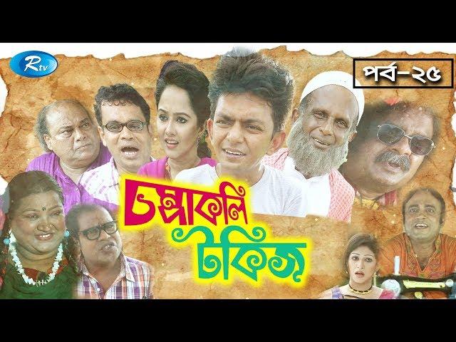 Chompakoli Talkies | Ep-25 | চম্পাকলি টকিজ | Chanchal | Nadia | Babu | Hasan | Rtv Drama Serial