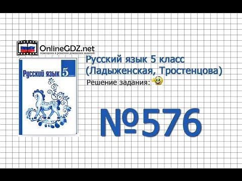Задание № 576 — Русский язык 5 класс (Ладыженская, Тростенцова)