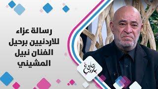 الفنان غسان المشيني - رسالة عزاء للاردنيين برحيل الفنان نبيل المشيني