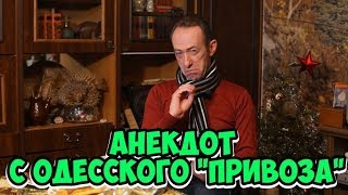 """Смешные до слёз анекдоты! Анекдот с одесского рынка """"Привоз"""""""