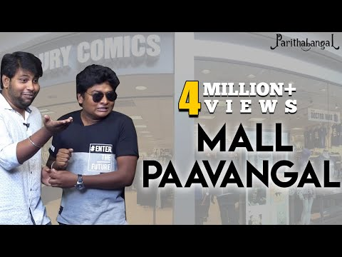 Mall Paavangal |