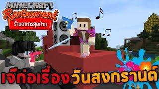 Minecraft ร้านอาหารสุดป่วน - เจ๊ก่อเรื่องวันสงกรานต์