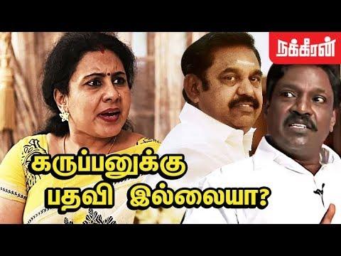 ஏமாற்றிய எடப்பாடி... தமிழனுக்கு இடமில்லையா ? Anitha Kuppusamy blames EPS OPS   Pushpavanam Kuppusamy