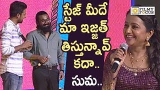 Anchor Suma Funny Punches on Priyadarshi and Rahul Ramakrishna Brochevarevaru Ra Pre Release Event